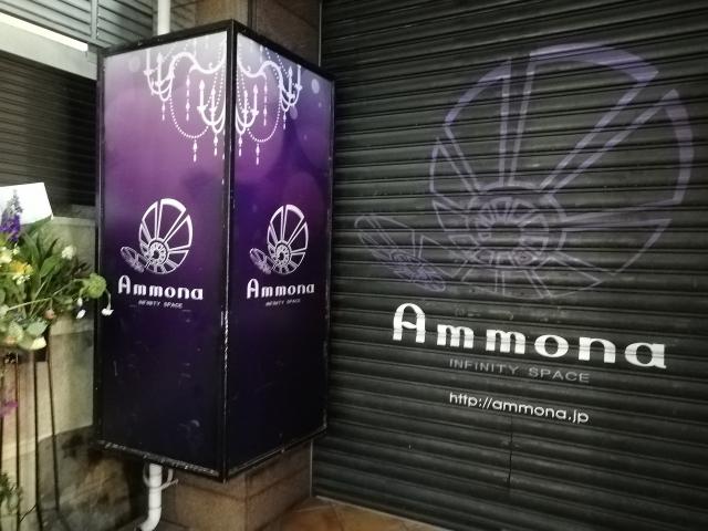 クラブアンモナの入り口