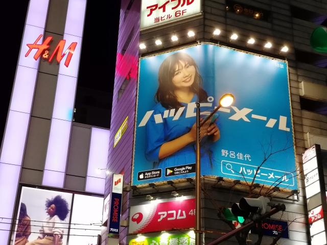 ネットの出会い街頭広告