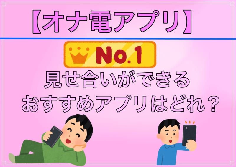 オナ電アプリ