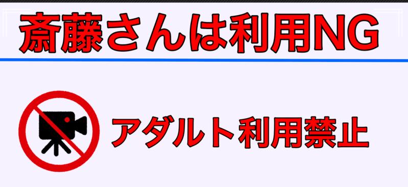 斎藤さんはオナ電禁止
